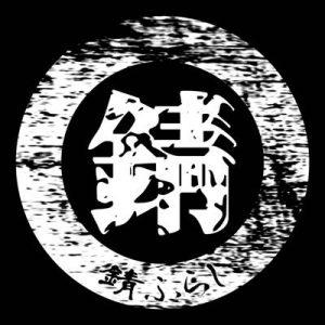SABIHURASHI-LOGO