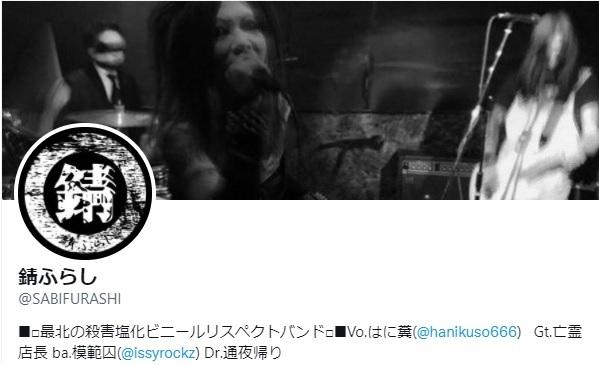 twitter_sabifurashi